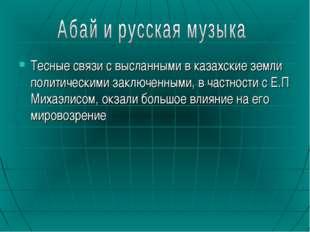 Тесные связи с высланными в казахские земли политическими заключенными, в час