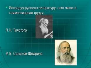 Исследуя русскую литературу, поэт читал и комментировал труды: Л.Н. Толстого