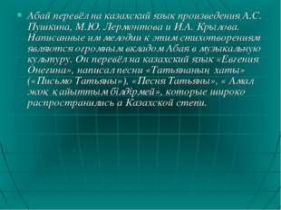 Абай перевёл на казахский язык произведения А.С. Пушкина, М.Ю. Лермонтова и И