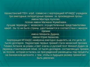 Казахстанский ПЕН- клуб, совмесно с корпорацией КРАМДС учредили три ежегодны