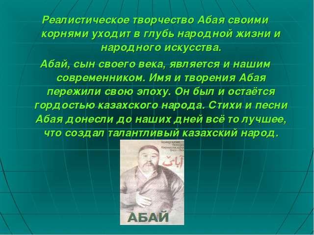 Реалистическое творчество Абая своими корнями уходит в глубь народной жизни и...