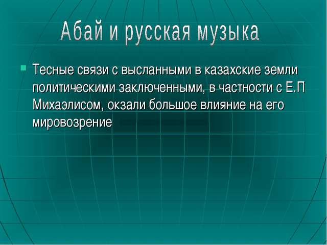 Тесные связи с высланными в казахские земли политическими заключенными, в час...