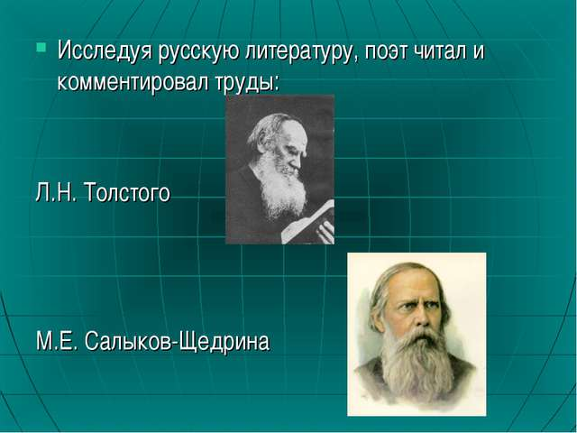 Исследуя русскую литературу, поэт читал и комментировал труды: Л.Н. Толстого...