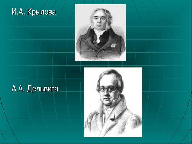 И.А. Крылова А.А. Дельвига