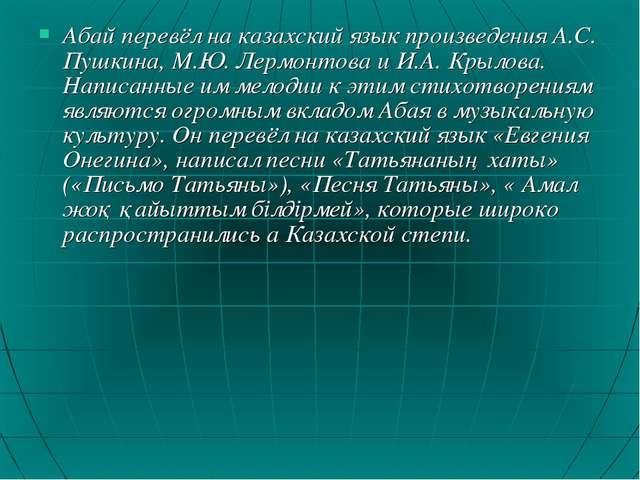 Абай перевёл на казахский язык произведения А.С. Пушкина, М.Ю. Лермонтова и И...