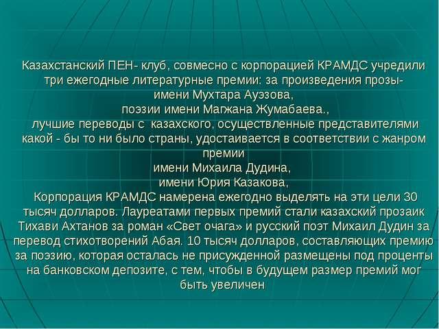 Казахстанский ПЕН- клуб, совмесно с корпорацией КРАМДС учредили три ежегодны...