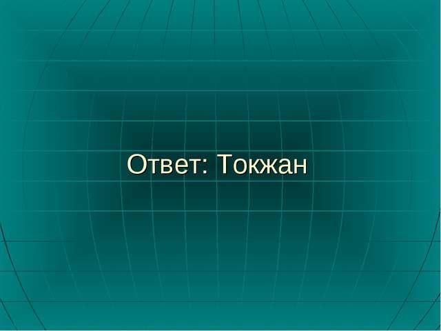 Ответ: Токжан