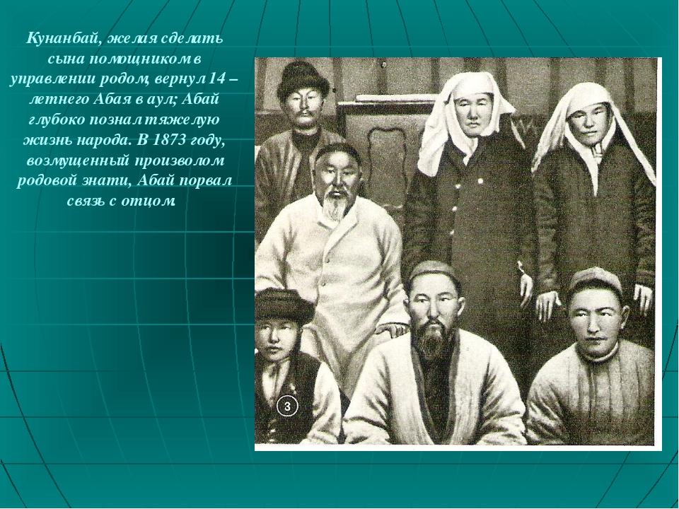 Кунанбай, желая сделать сына помощником в управлении родом, вернул 14 – летне...