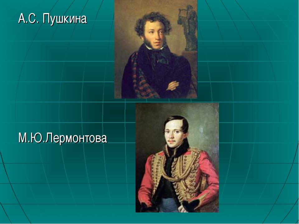 А.С. Пушкина М.Ю.Лермонтова