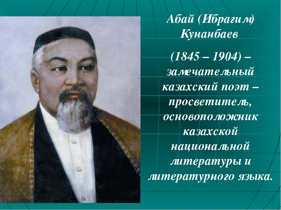 казахстан абай в картинках формами, шрифтами