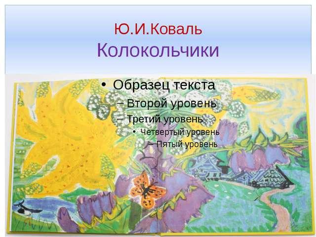 Ю.И.Коваль Колокольчики