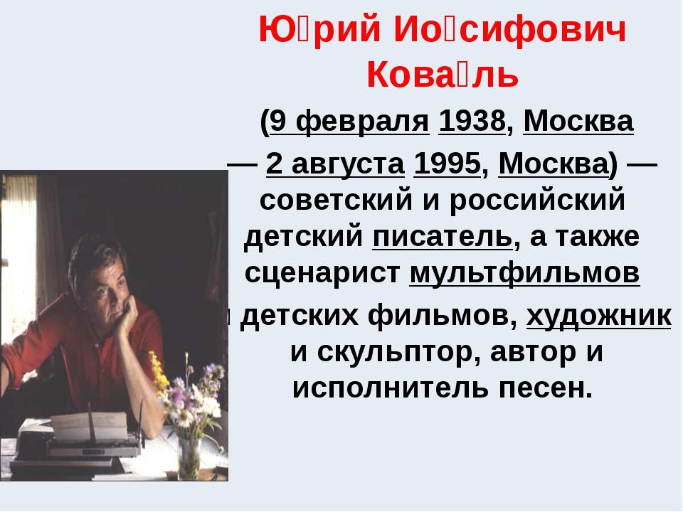 Ю́рий Ио́сифович Кова́ль (9 февраля1938,Москва —2 августа1995,Москва)...