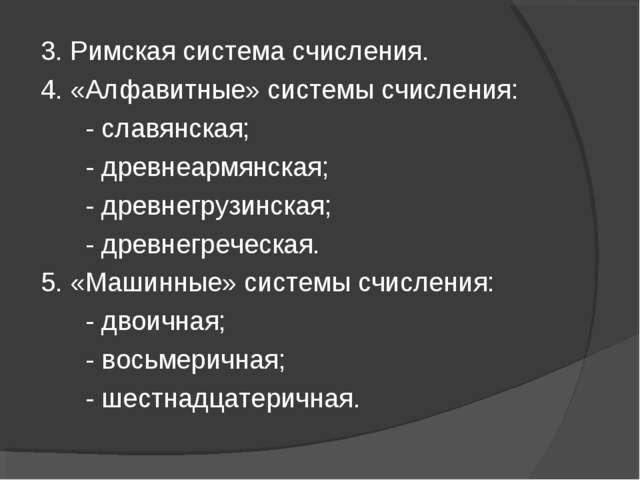 3. Римская система счисления. 4. «Алфавитные» системы счисления: - славянская...