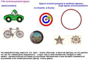 Где используются круги Круги используются в колёсах машин, велосипедов. Ещё к