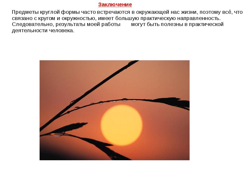 Заключение Предметы круглой формы часто встречаются в окружающей нас жизни,...