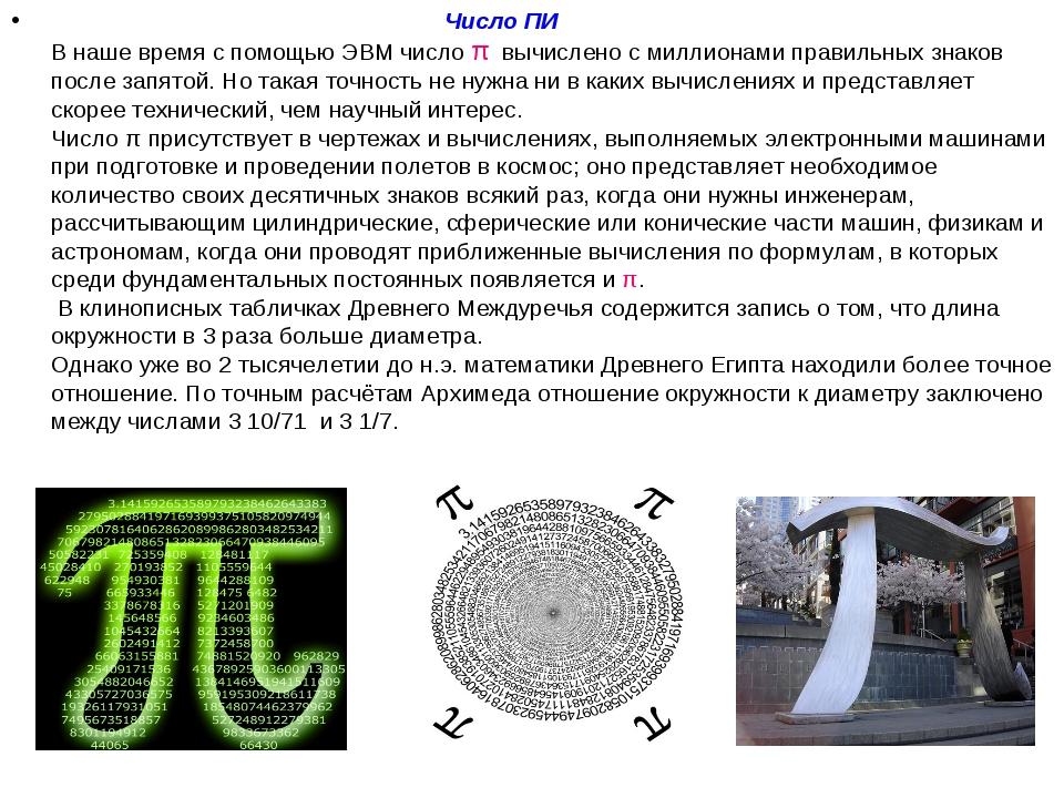 Число ПИ В наше время с помощью ЭВМ число π вычислено с миллионами правильны...