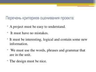 Перечень критериев оценивания проекта: A project must be easy to understand.