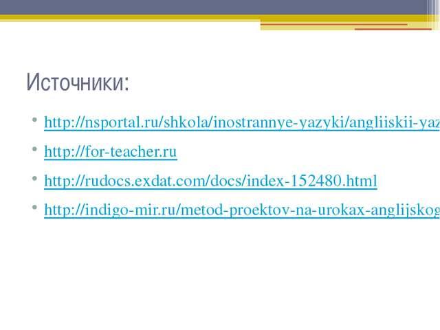 Источники: http://nsportal.ru/shkola/inostrannye-yazyki/angliiskii-yazyk/libr...