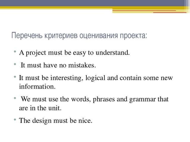 Перечень критериев оценивания проекта: A project must be easy to understand....