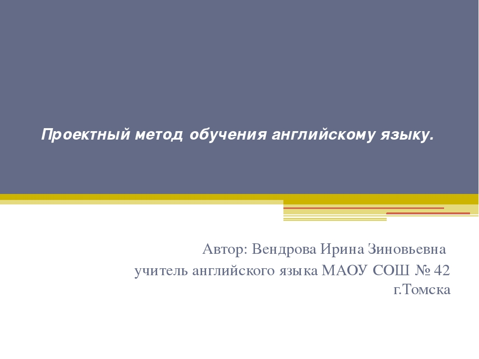 Проектный метод обучения английскому языку. Автор: Вендрова Ирина Зиновьевна...