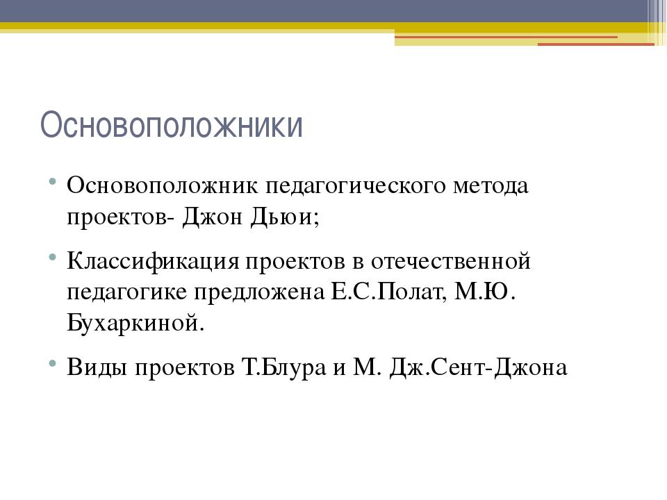 Основоположники Основоположник педагогического метода проектов- Джон Дьюи; Кл...