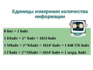 Единицы измерения количества информации 8 бит = 1 байт 1 Кбайт = 210 байт = 1