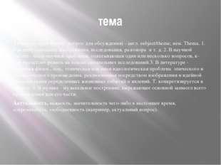 тема Тема - (от греч. thema - вопрос для обсуждения) - англ. subject/theme; н