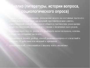 Анализ (литературы, истории вопроса, социологического опроса) Анализ - разбор