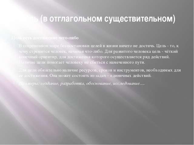 Цель (в отглагольном существительном) Цель есть достижение чего-либо В соврем...