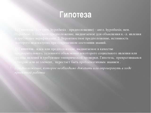 Гипотеза 1) Гипотеза - (от греч. hypothesis - предположение) - англ. hypothes...