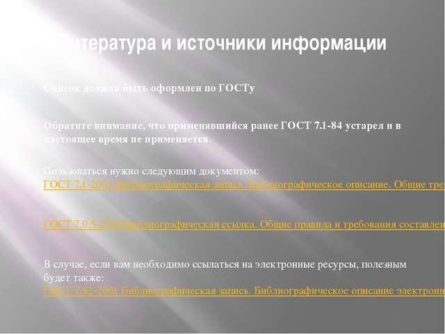 Литература и источники информации Список должен быть оформлен по ГОСТу Обрати...