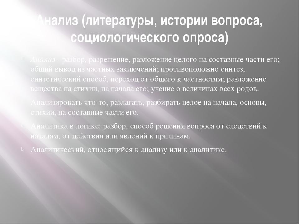 Анализ (литературы, истории вопроса, социологического опроса) Анализ - разбор...