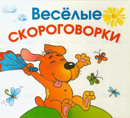 C:\Users\Admin\Desktop\педколледж\худ лит\veselyie-skorogovorki_5755201.jpg