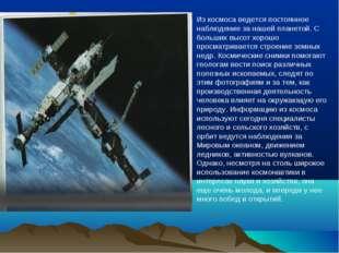 Из космоса ведется постоянное наблюдение за нашей планетой. С больших высот х