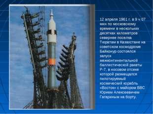 12 апреля 1961 г. в 9 ч 07 мин по московскому времени в нескольких десятках к