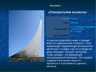 «Покорителям космоса» Монумент по многим характеристикам, и прежде всего по к