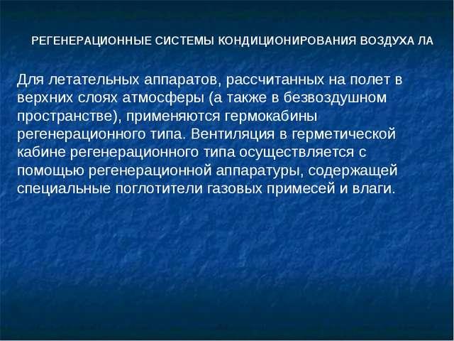 РЕГЕНЕРАЦИОННЫЕ СИСТЕМЫ КОНДИЦИОНИРОВАНИЯ ВОЗДУХА ЛА Для летательных аппарато...