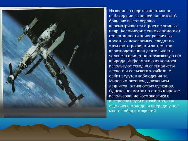 Из космоса ведется постоянное наблюдение за нашей планетой. С больших высот х...