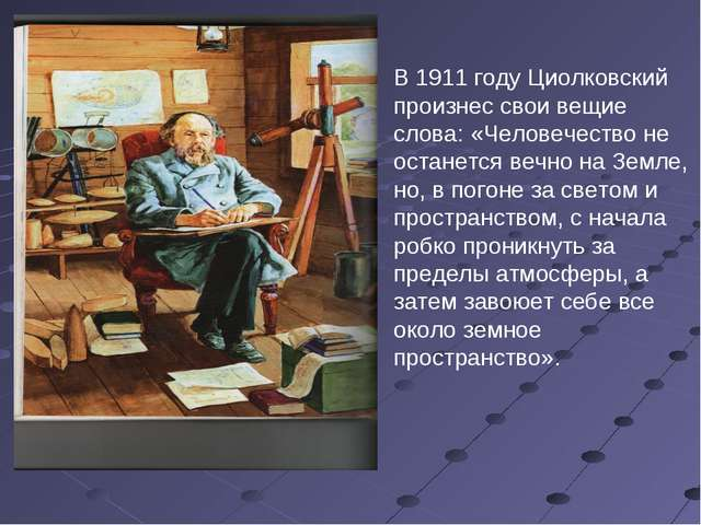 В 1911 году Циолковский произнес свои вещие слова: «Человечество не останется...