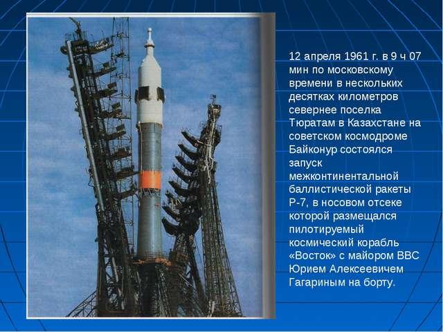 12 апреля 1961 г. в 9 ч 07 мин по московскому времени в нескольких десятках к...