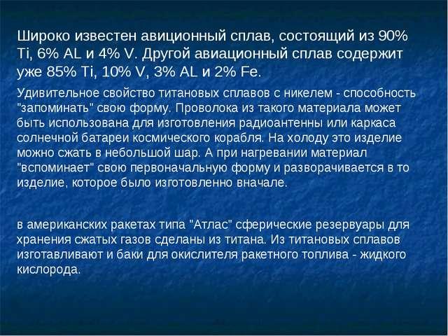 Широко известен авиционный сплав, состоящий из 90% Ti, 6% AL и 4% V. Другой а...