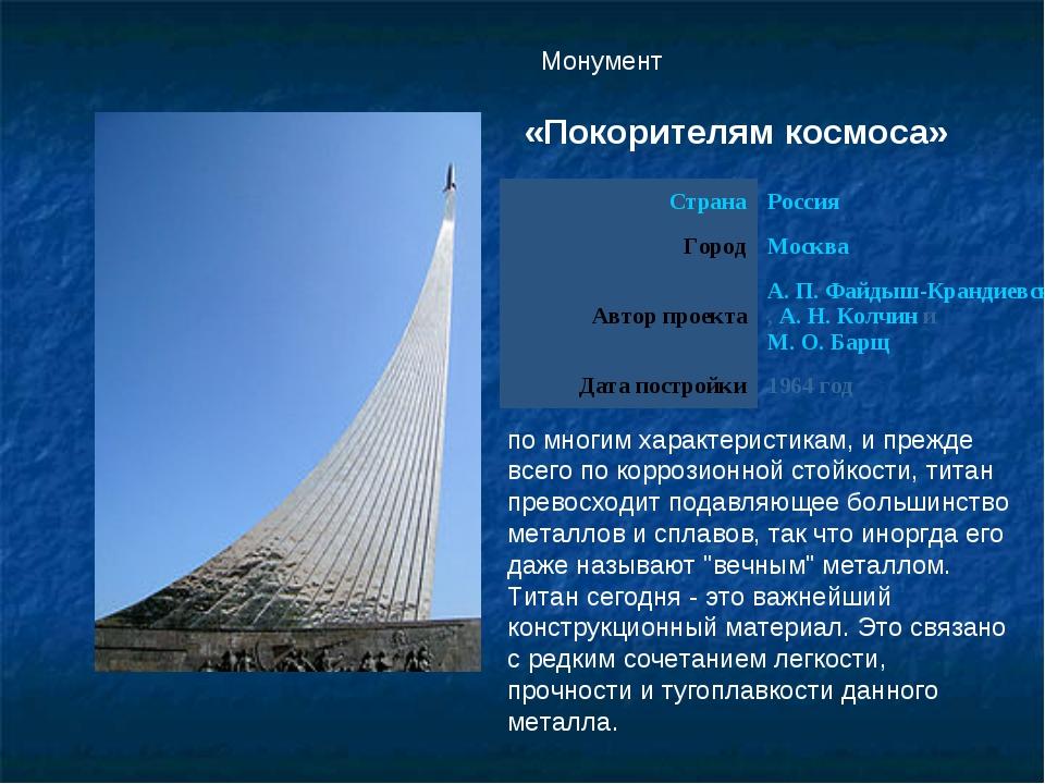 «Покорителям космоса» Монумент по многим характеристикам, и прежде всего по к...