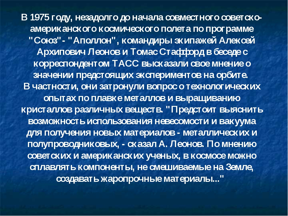 В 1975 году, незадолго до начала совместного советско-американского космическ...