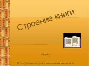 Строение книги 2 класс 1 МОУ «Средняя общеобразовательная школа № 7»
