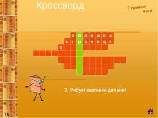 Кроссворд Строение книги 3. Рисует картинки для книг о б л о ж к а с 3 т р а