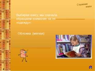 Обложка (мягкая) Строение книги Выбирая книгу, мы сначала обращаем внимание н