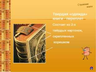 Строение книги Твердая «одежда» книги - переплет Состоит из 2-х твёрдых карт