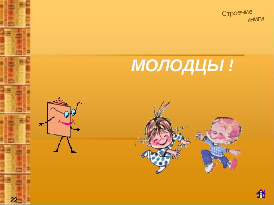 Строение книги МОЛОДЦЫ ! 22