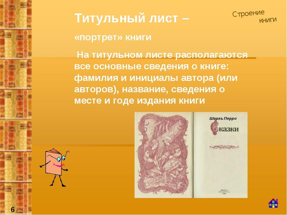 Строение книги Титульный лист – «портрет» книги На титульном листе располагаю...