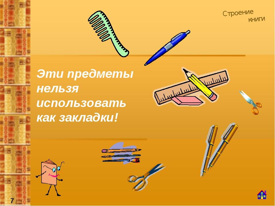 Строение книги Эти предметы нельзя использовать как закладки! 7